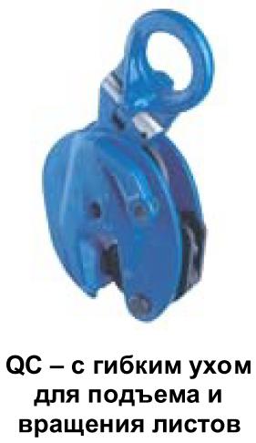 QC - с гибким ухом для подъёма и вращения листов